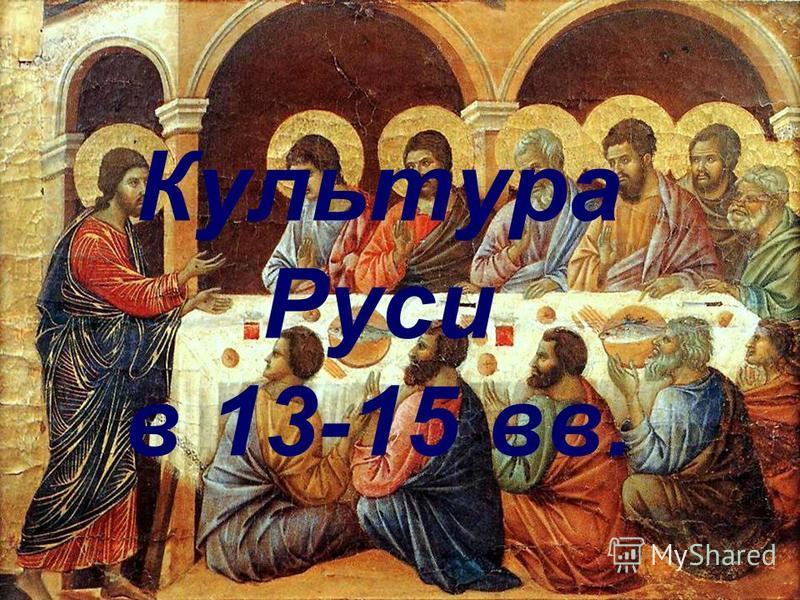 Культура Руси в 13-15 вв.