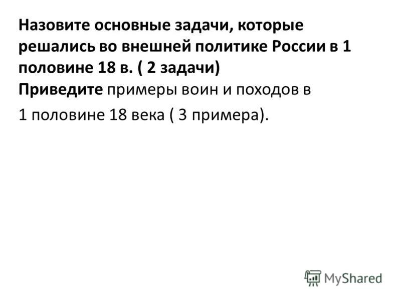 Назовите основные задачи, которые решались во внешней политике России в 1 половине 18 в. ( 2 задачи) Приведите примеры воин и походов в 1 половине 18 века ( 3 примера).