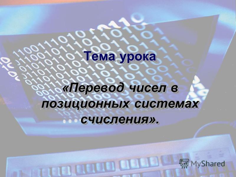 27.11.20151 Тема урока «Перевод чисел в позиционных системах счисления».