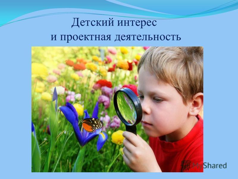 Детский интерес и проектная деятельность
