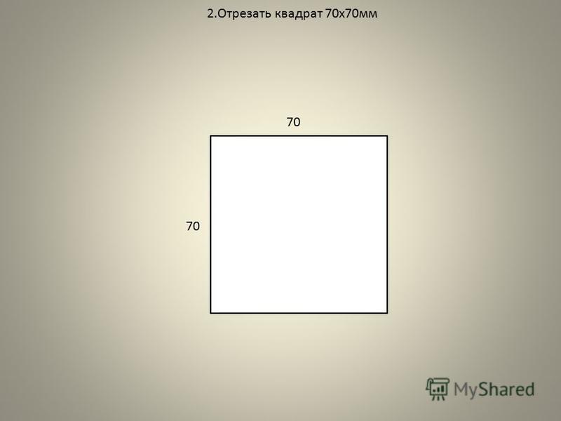 2. Отрезать квадрат 70x70 мм