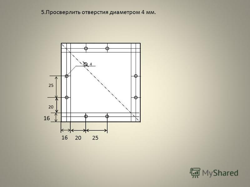 16 2025 4 5. Просверлить отверстия диаметром 4 мм.