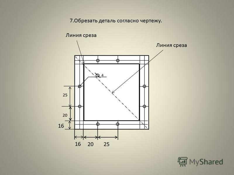 7. Обрезать деталь согласно чертежу. Линия среза