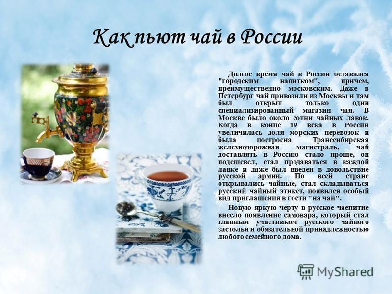 Как пьют чай в России Долгое время чай в России оставался