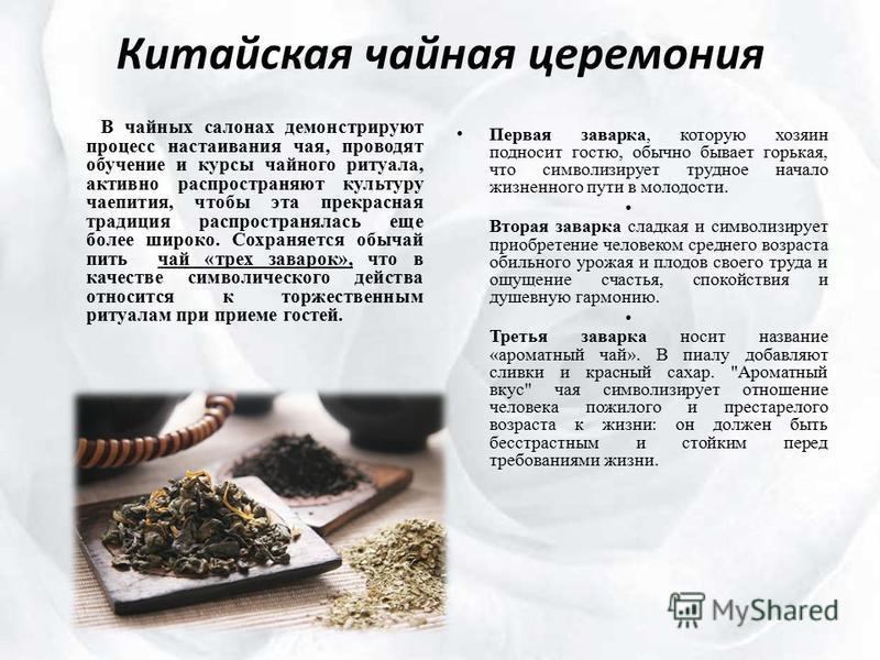 Китайская чайная церемония В чайных салонах демонстрируют процесс настаивания чая, проводят обучение и курсы чайного ритуала, активно распространяют культуру чаепития, чтобы эта прекрасная традиция распространялась еще более широко. Сохраняется обыча