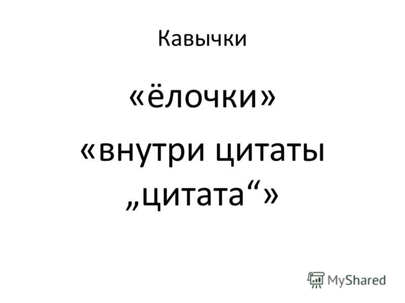 Кавычки «ёлочки» «внутри цитаты цитата»