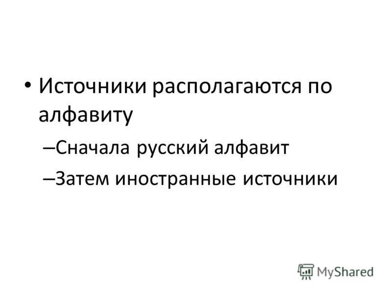 Источники располагаются по алфавиту – Сначала русский алфавит – Затем иностранные источники