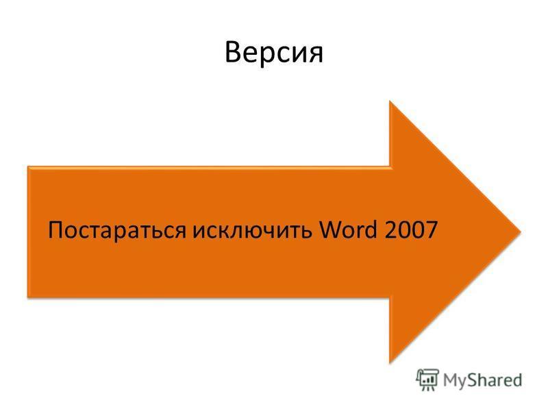 Версия Постараться исключить Word 2007