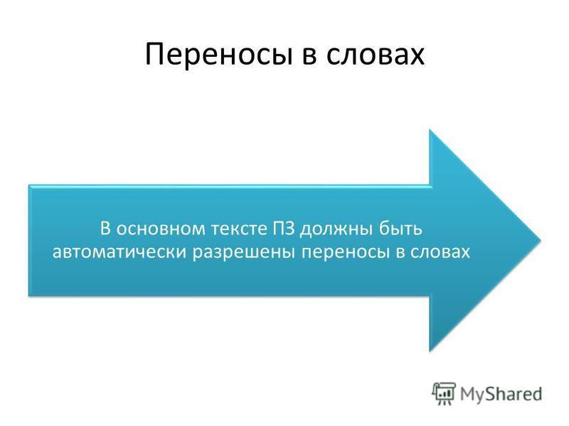 Переносы в словах В основном тексте ПЗ должны быть автоматически разрешены переносы в словах