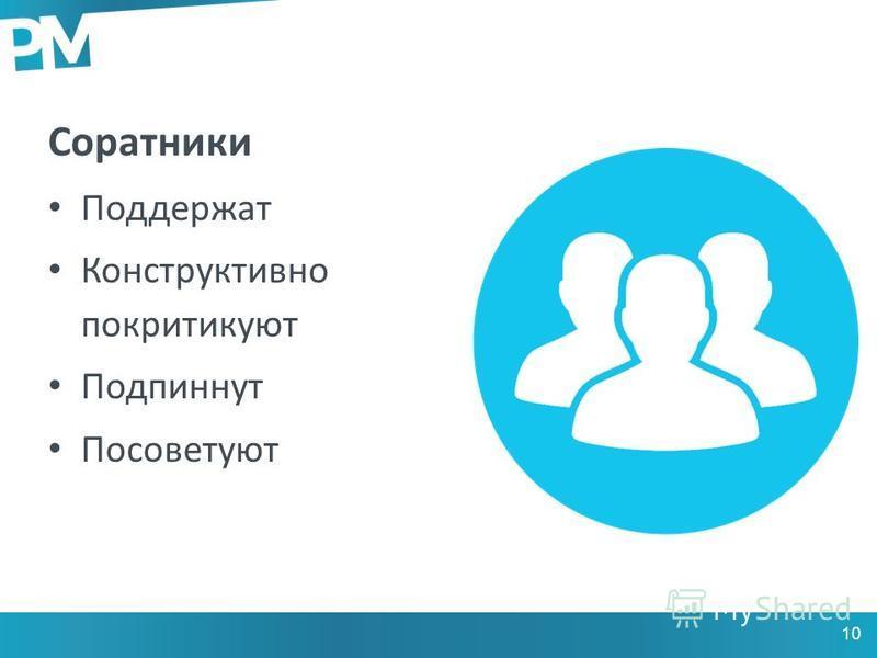 Соратники Поддержат Конструктивно покритикуют Подпиннут Посоветуют 10