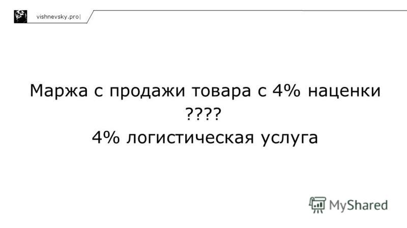 Маржа с продажи товара с 4% наценки ???? 4% логистическая услуга vishnevsky.pro|