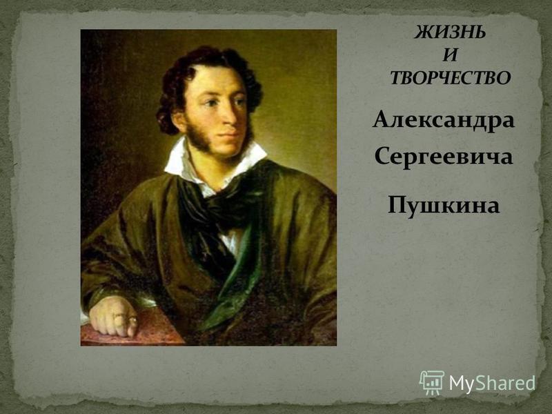 Александра Сергеевича Пушкина