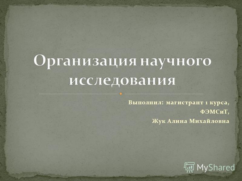 Выполнил: магистрант 1 курса, ФЭМСиТ, Жук Алина Михайловна