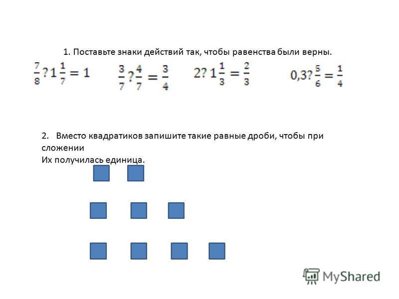 1). Вычислите и найдите правильный ответ в таблице: 1234 1/31/41/71/8 2). Исключите лишнюю дробь: Логические цепочки Какая из этих дробей больше?