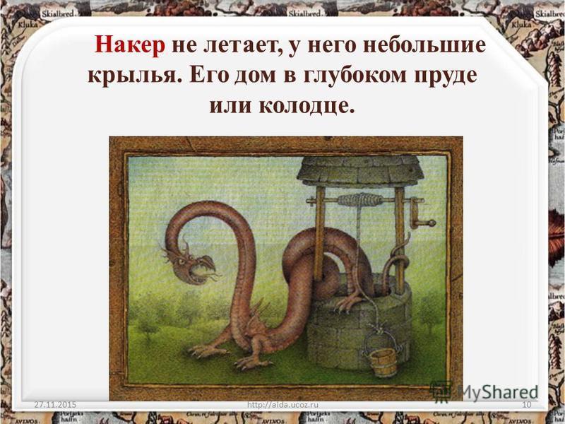 Накер не летает, у него небольшие крылья. Его дом в глубоком пруде или колодце. 27.11.2015http://aida.ucoz.ru10