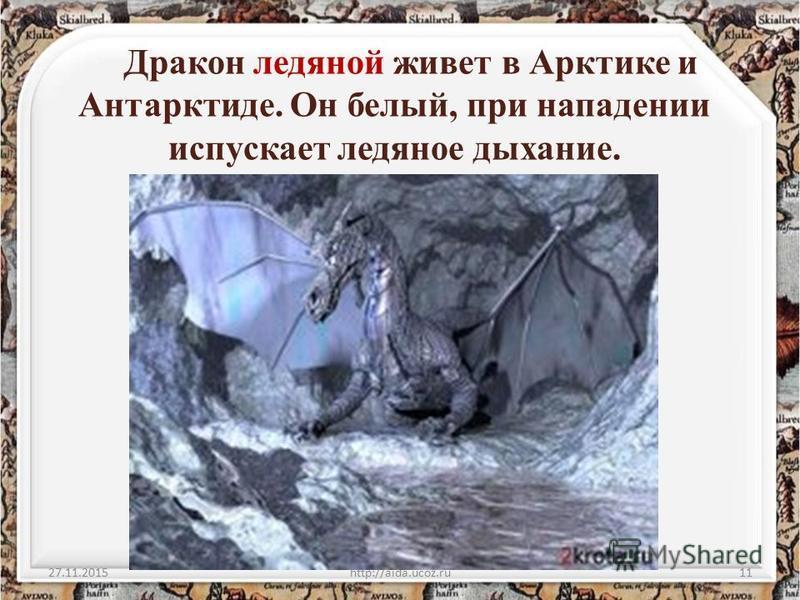 Дракон ледяной живет в Арктике и Антарктиде. Он белый, при нападении испускает ледяное дыхание. 27.11.2015http://aida.ucoz.ru11
