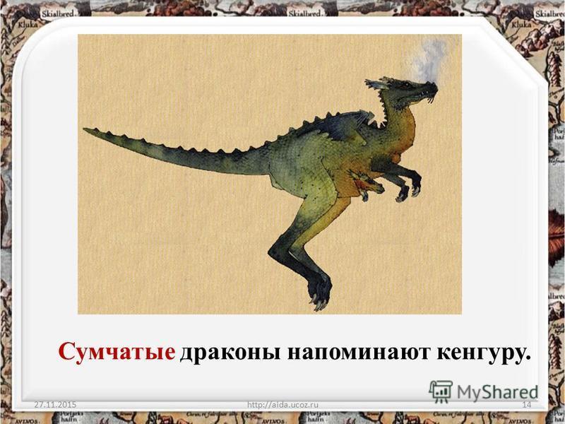 Сумчатые драконы напоминают кенгуру. 27.11.2015http://aida.ucoz.ru14
