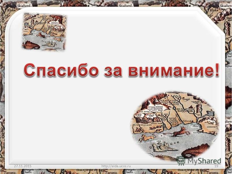 27.11.2015http://aida.ucoz.ru19