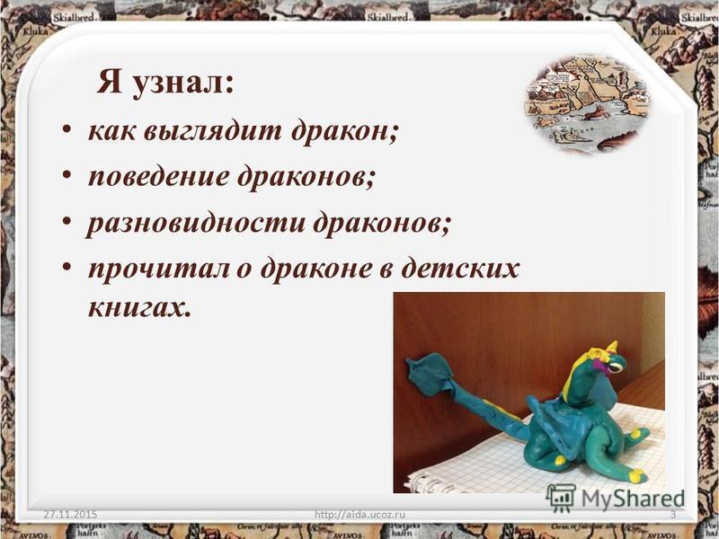 Я узнал: как выглядит дракон; поведение драконов; разновидности драконов; прочитал о драконе в детских книгах. 27.11.2015http://aida.ucoz.ru3