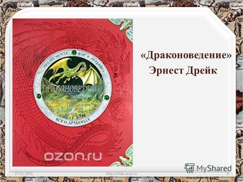«Драконоведение» Эрнест Дрейк 27.11.2015http://aida.ucoz.ru4