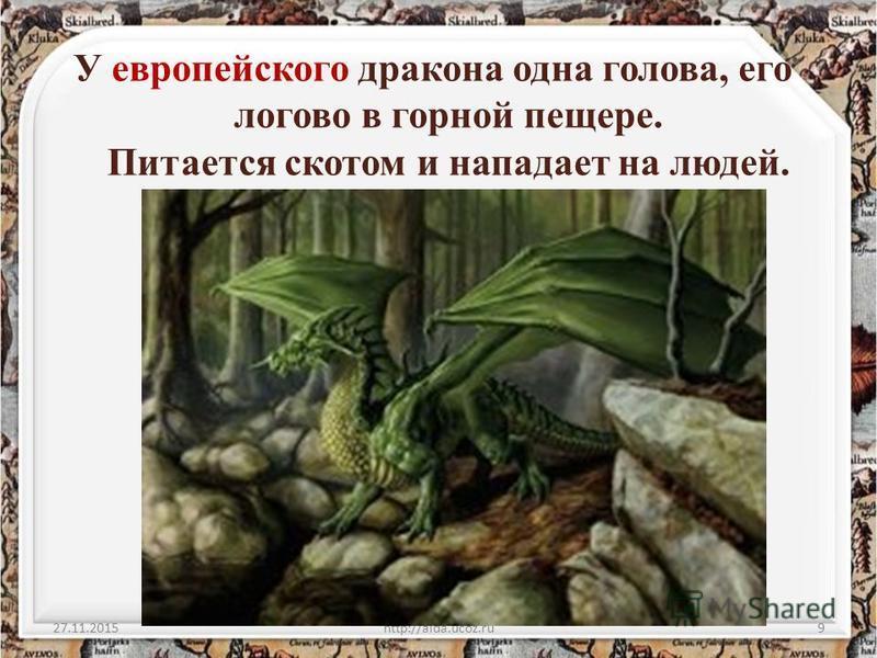 У европейского дракона одна голова, его логово в горной пещере. Питается скотом и нападает на людей. 27.11.2015http://aida.ucoz.ru9