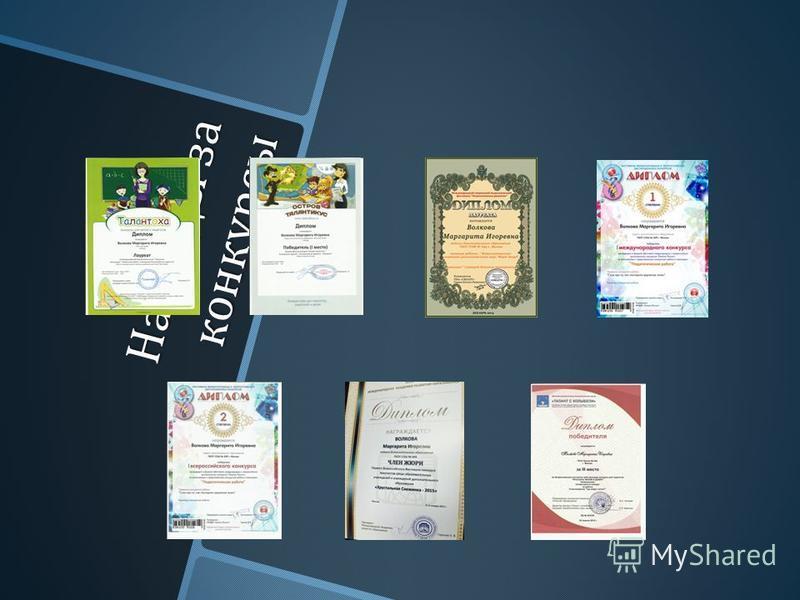 Награды за конкурсы