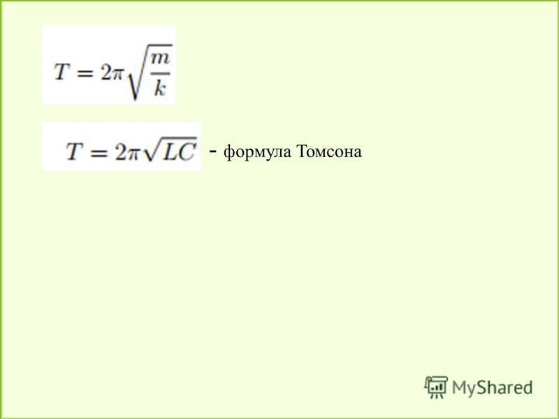 - формула Томсона