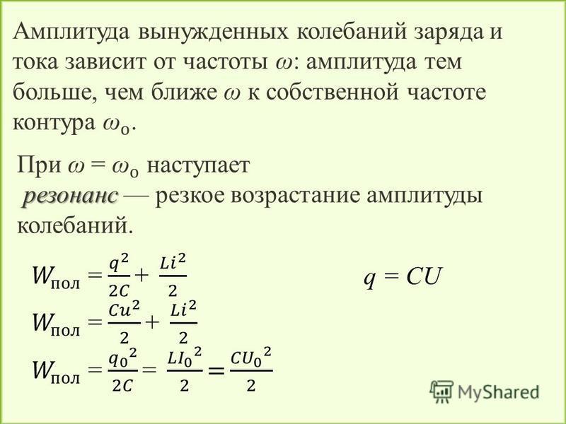 q = CU