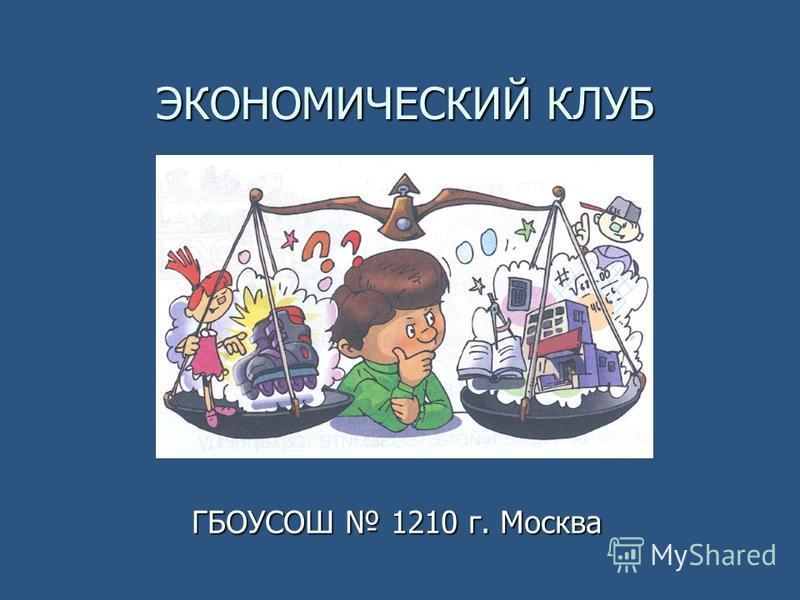 ЭКОНОМИЧЕСКИЙ КЛУБ ГБОУСОШ 1210 г. Москва