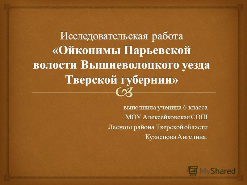 выполнила ученица 6 класса МОУ Алексейковская СОШ Лесного района Тверской области Кузнецова Ангелина.