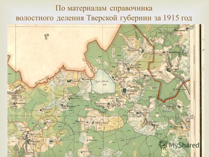 По материалам справочника волостного деления Тверской губернии за 1915 год