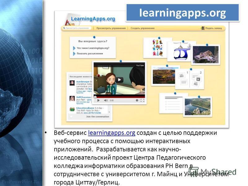 Веб-сервис learningapps.org создан с целью поддержки учебного процесса с помощью интерактивных приложений. Разрабатывается как научно- исследовательский проект Центра Педагогического колледжа информатики образования PH Bern в сотрудничестве с универс