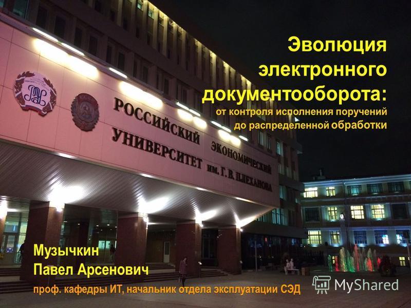 23.10.2015 РЭУ им. Г. В. Плеханова 1