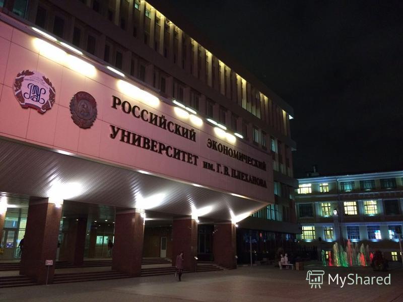 23.10.2015 РЭУ им. Г. В. Плеханова 29