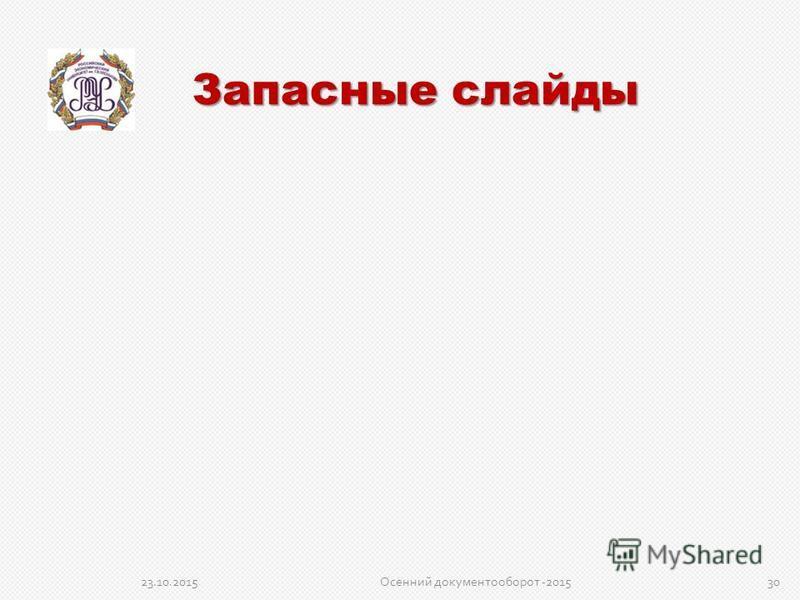 Запасные слайды 23.10.2015 Осенний документооборот -2015 30