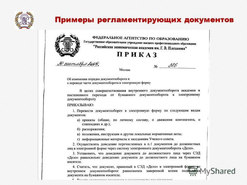 Примеры регламентирующих документов