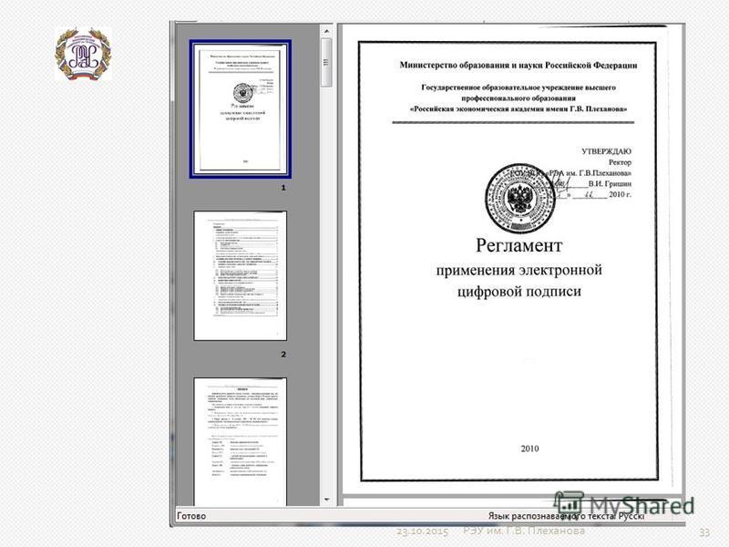 23.10.2015 РЭУ им. Г. В. Плеханова 33