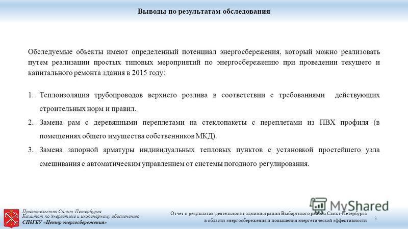 Правительство Санкт-Петербурга Комитет по энергетике и инженерному обеспечению СПбГБУ «Центр энергосбережения» Выводы по результатам обследования Отчет о результатах деятельности администрации Выборгского района Санкт-Петербурга в области энергосбере