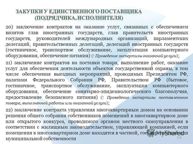 20) заключение контрактов на оказание услуг, связанных с обеспечением визитов глав иностранных государств, глав правительств иностранных государств, руководителей международных организаций, парламентских делегаций, правительственных делегаций, делега