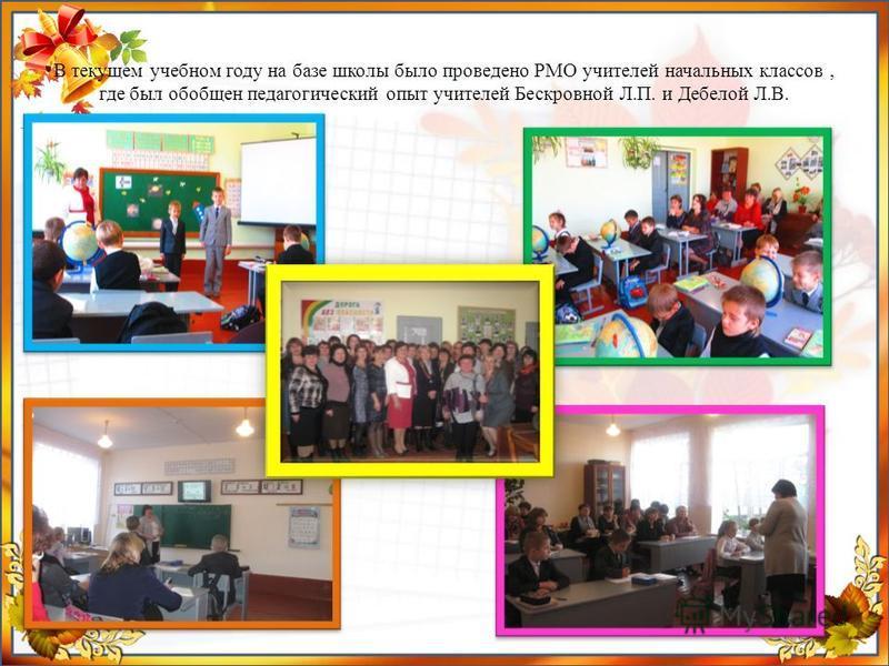 В текущем учебном году на базе школы было проведено РМО учителей начальных классов, где был обобщен педагогический опыт учителей Бескровной Л.П. и Дебелой Л.В.
