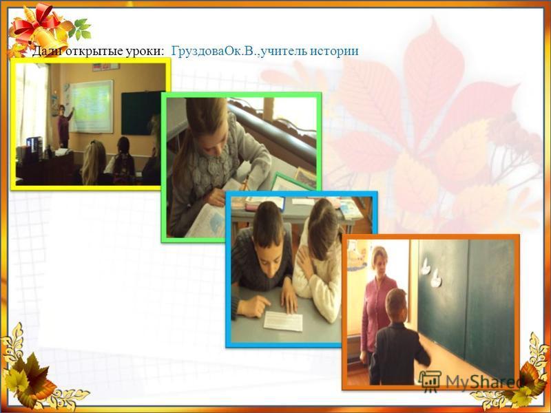 Дали открытые уроки: Груздова Ок.В.,учитель истории