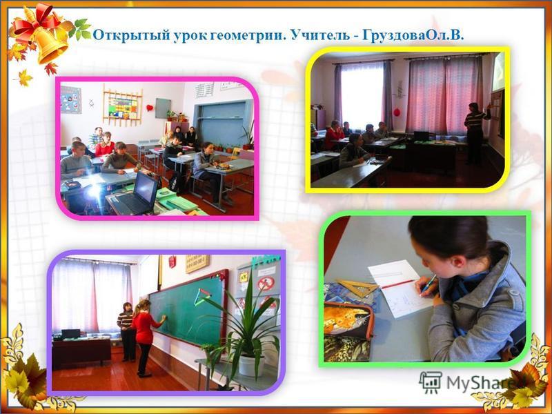 Открытый урок геометрии. Учитель - Груздова Ол.В.
