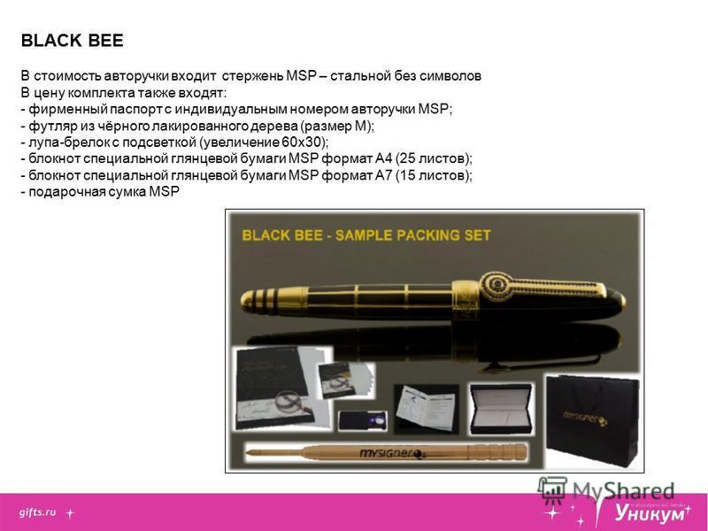 BLACK BEE В стоимость авторучки входит стержень MSP – стальной без символов В цену комплекта также входят: - фирменный паспорт с индивидуальным номером авторучки MSP; - футляр из чёрного лакированного дерева (размер M); - лупа-брелок с подсветкой (ув