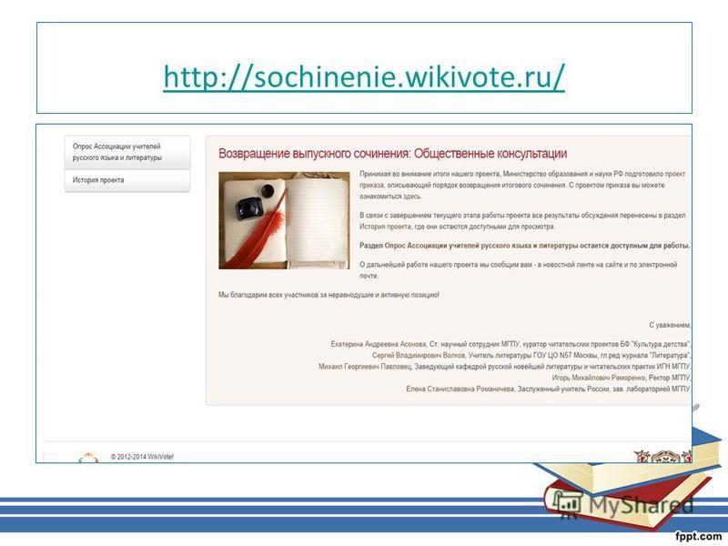 http://sochinenie.wikivote.ru/