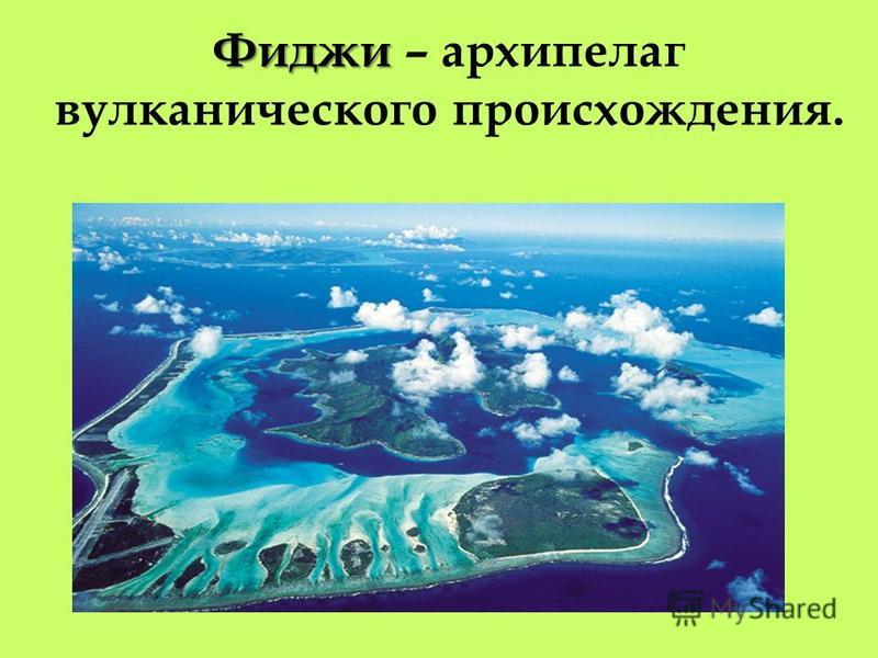 Типы происхожднеия островов Материковые ВулканическиеКоралловые Новая Гвинея Новая Зеландия Гавайские Новая Каледония Новые Гебриды Фиджи Самоа Большой Барьерный риф