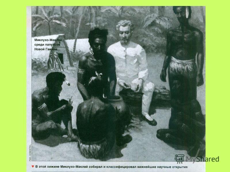 Николай Николаевич Миклухо-Маклай – исследователь Океании Он впервые изучил населнеие и природу северо-восточного берега Новой Гвинеи, прожив там несколько лет (1871-1872, 1876-1877 и 1883 годы).