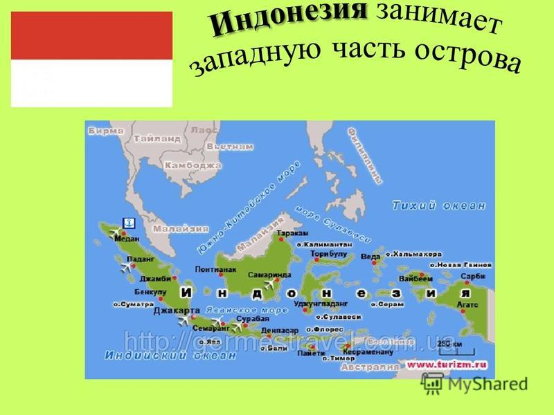 Папуа - Новая Гвинея Папуа - Новая Гвинея занимает восточную часть острова