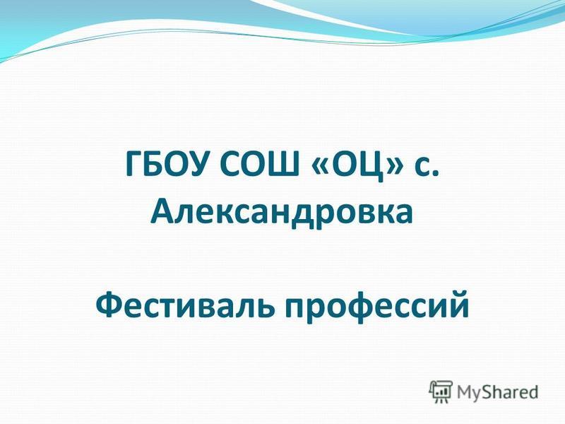 ГБОУ СОШ «ОЦ» с. Александровка Фестиваль профессий