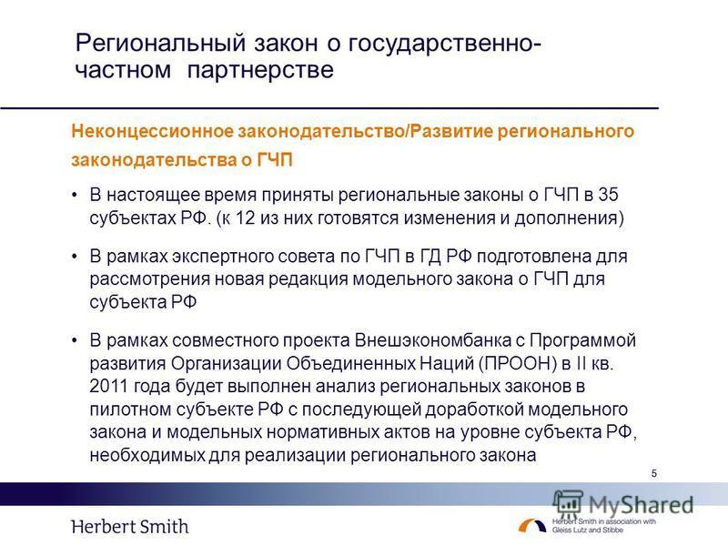 55 Региональный закон о государственно- частном партнерстве Неконцессионное законодательство/Развитие регионального законодательства о ГЧП В настоящее время приняты региональные законы о ГЧП в 35 субъектах РФ. (к 12 из них готовятся изменения и допол