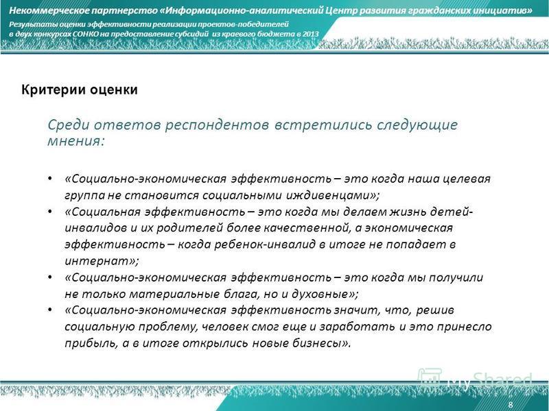 8 Некоммерческое партнерство «Информационно-аналитический Центр развития гражданских инициатив» Результаты оценки эффективности реализации проектов-победителей в двух конкурсах СОНКО на предоставление субсидий из краевого бюджета в 2013 Среди ответов